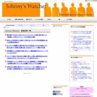Johnny's Watcher